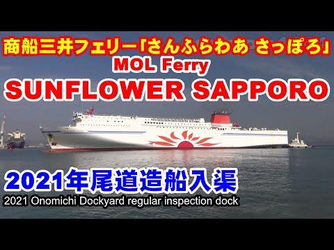 さんふらわあ さっぽろ2021 尾道造船ドックイン SUN FLOWER SAPPORO 2021 Regular inspection dock to Onomichi Dockyard