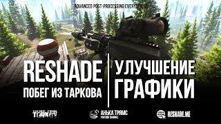 Escape From Tarkov | Улучшение графики | ReShade [ГАЙД]
