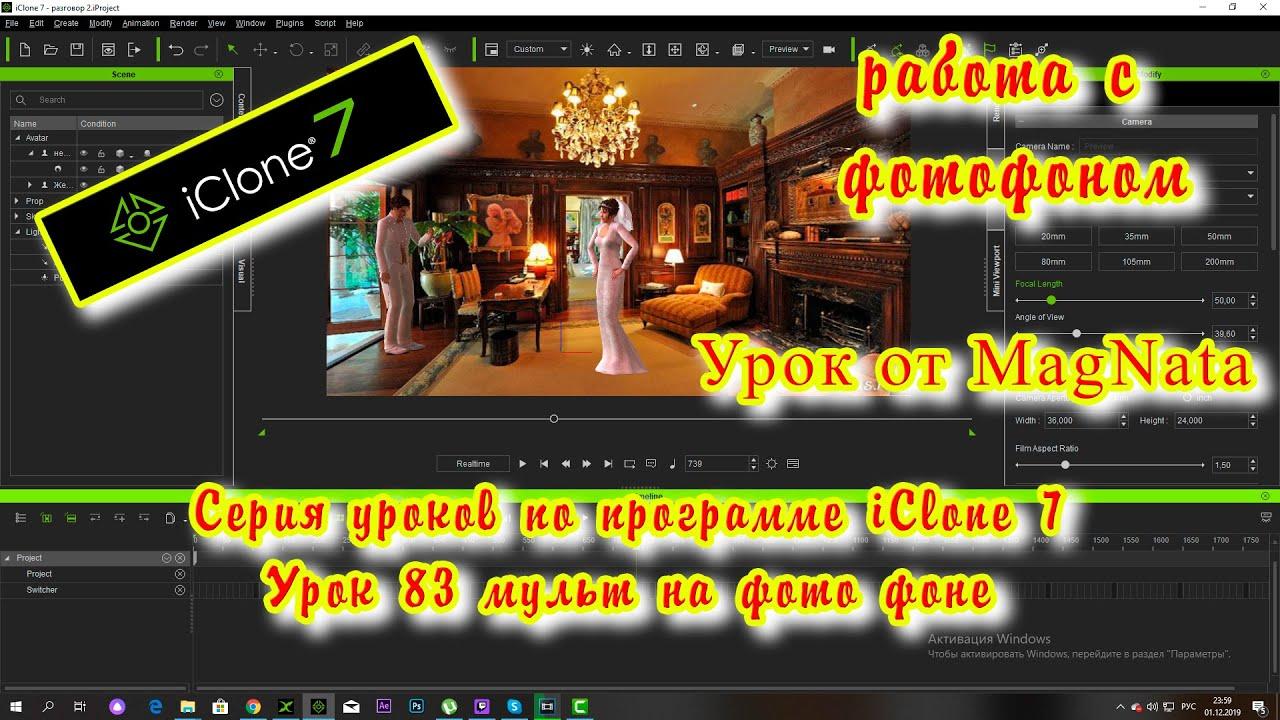 iClone 7 6 Уроки от MagNat Мультипликация на фотографии ...