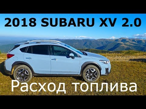 2018 Subaru XV, расход топлива - КлаксонТВ
