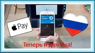 видео Apple Pay: как настроить и использовать платежную систему в России