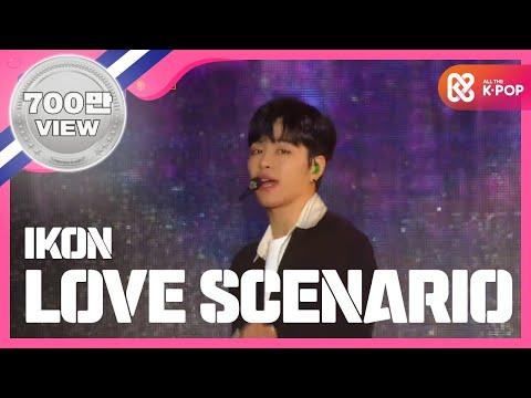 Show Champion EP.259 IKON - Love Scenario [아이콘 - 사랑을 했다]