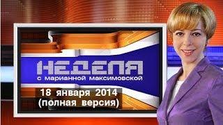 «Неделя» с Марианной Максимовской: 18 января 2014 (полная версия)