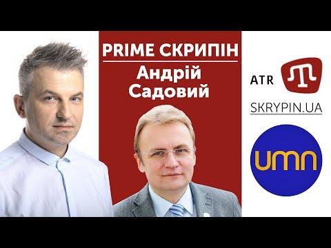 PRIME СКРИПІН: Андрій Садовий