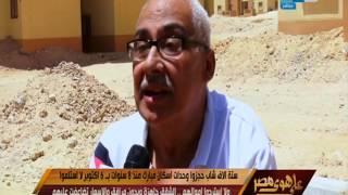 على هوى مصر - 6 الاف شاب حجزوا وحدات اسكان مبارك منذ 8 سنوات .. لا استلموا ولا استردوا اموالهم!