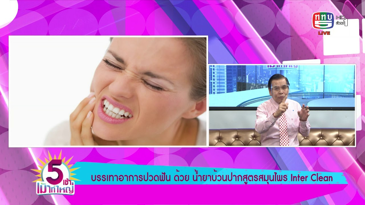 เช้าช็อปปิ๊ง : บรรเทาอาการปวดฟัน ด้วยน้ำยาบ้วนปากสูตรสมุนไพร Inter Clean