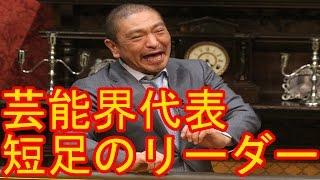 【爆笑】SMAP木村拓哉が芸能界一短足!?【松本人志】