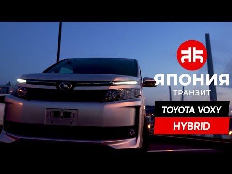 Тест драйв Toyota Voxy | Минивэн для всей семьи