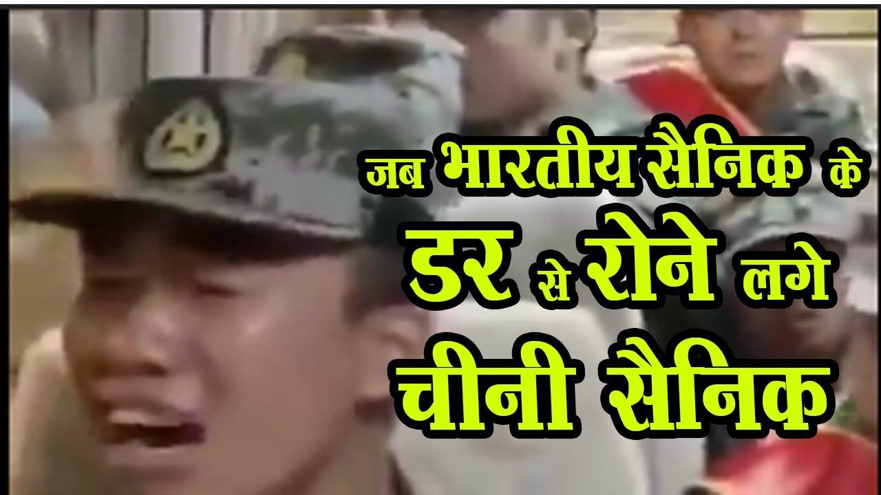 जब भारतीय सैनिक के डर से रोने लगे चीनी सैनिक | India VS China | LAC Ki Latest News | Mobile News 24.