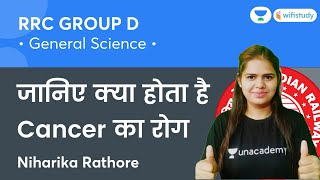Know About Disease of Cancer | Science | RRC Group D Exam | wifistudy | Niharika Ma'am
