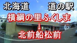 【On board drive】北海道 道の駅 横綱の里ふくしま~北前船松前