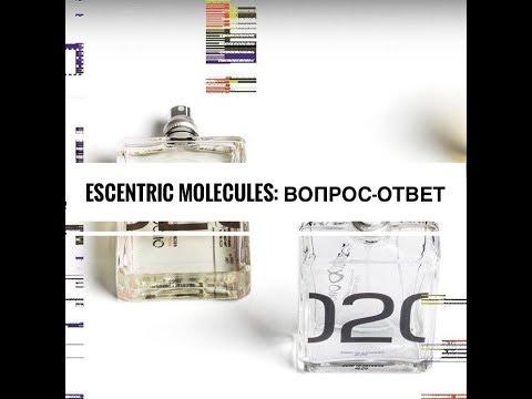 Ответы на самые популярные вопросы на тему ароматов ESCENTRIC MOLECULES