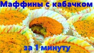 Маффины с кабачком за 1 минуту