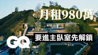 月租980萬豪宅,「按下按鈕」就能享受整片星空!Inside A $350K Per Month Mountainside Resort Mansion|超狂豪華住宅|GQ Taiwan