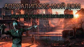 АПОКАЛИПСИС-МОЙ ДОМ (САМОЕ СМЕШНОЕ ВИДЕО)