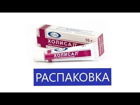 Распаковка ХОЛИСАЛ - гель для десен