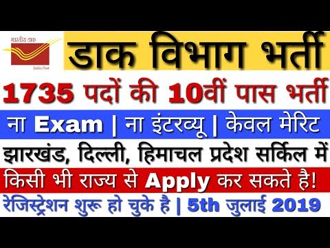 India Post Recruitment 2019 | India Post Bharti 2019 GDS 1735 | Jharkhand Postal Recruitment 2019