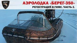 """Завершение регистрации в ГИМС. Аэролодка """"Берег-35"""", безопасность на воде."""