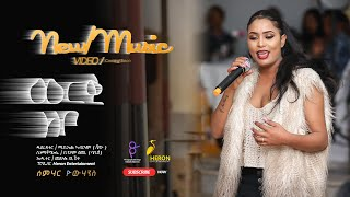 HERON - SEMHAR YOHANNES  WERKI ZOBO - ወርቂ ዞቦ ሰምሃር ዮሃንስ   New Eritrean Music 2020