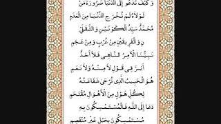 البردة كاملة للإمام البوصيري إنشاد أحمد ويوسف مزرزع مع عرض الكتابة Qasida Burdah