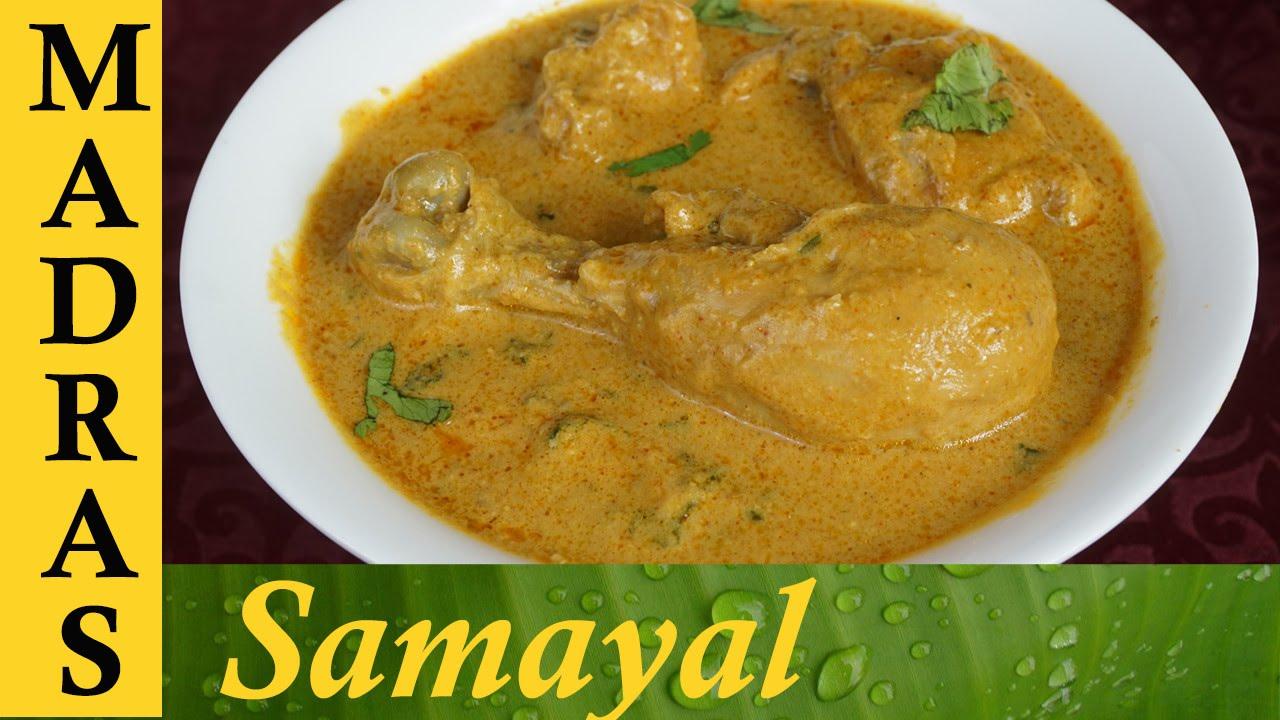 Kozhi kulambu chicken kurma in tamil kozhi kulambu chicken kurma in tamil ccuart Images