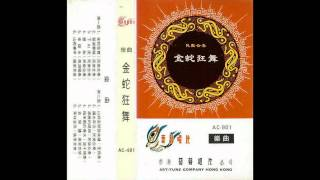 Chinese Music - River of Molten steel 钢水奔流
