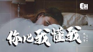 風小箏(覃沐曦) - 你比我懂我『因你而生的寂寞,在我心中騰起回憶旋渦。』【動態歌詞Lyrics】 thumbnail
