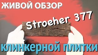 Обзор клинкерной плитки Stroeher, цвет 377, Platinbraun, серия Steinlinge