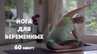 Йога для беременных. 60 мин. Уровень: начинающие.