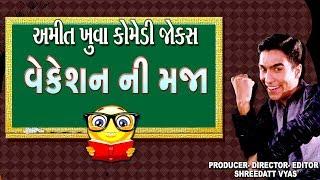 Amit Khuva Comedy | EXAM nu TENSION ( રજાઓ ની મજા ) - Comedy Video | Funny New Gujarati Jokes 2018