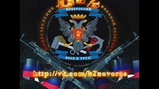 """песня """"Б-2"""" баллада о подразделении военной разведки Б-2"""