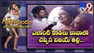 Vijay Deverakonda parents about dream daughter-in-law at Geetha Govindam Success Celebrations - TV9
