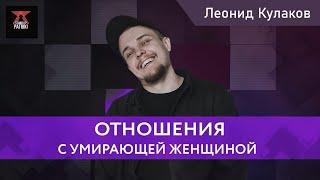 Леонид Кулаков про отношения с умирающей женщиной  StandUp PATRIKI