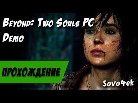 Beyond: Two Souls PC ◙ Бесплатная демо версия на ПК Первый взгляд