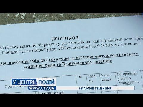Телеканал C-TV: Незаконне звільнення