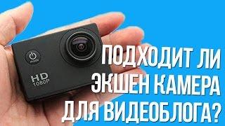 Подходит ли экшен камера для видеоблога?