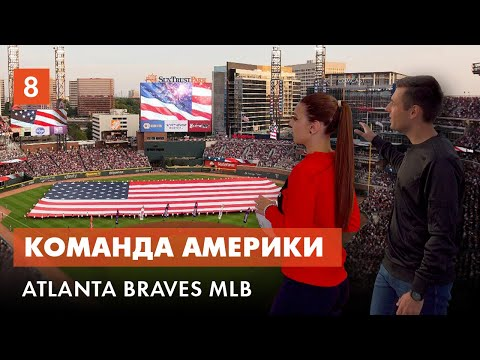 Атланта, США #3 – Бейсбол MLB, баскетбол NBA, хоккей NHL и американский футбол NCAA