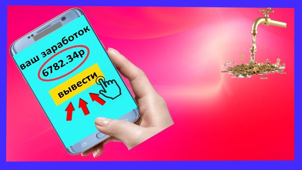Заработок на Андроид Приложении Каждые 30 Минут|как Легко Заработать Деньги с Телефона