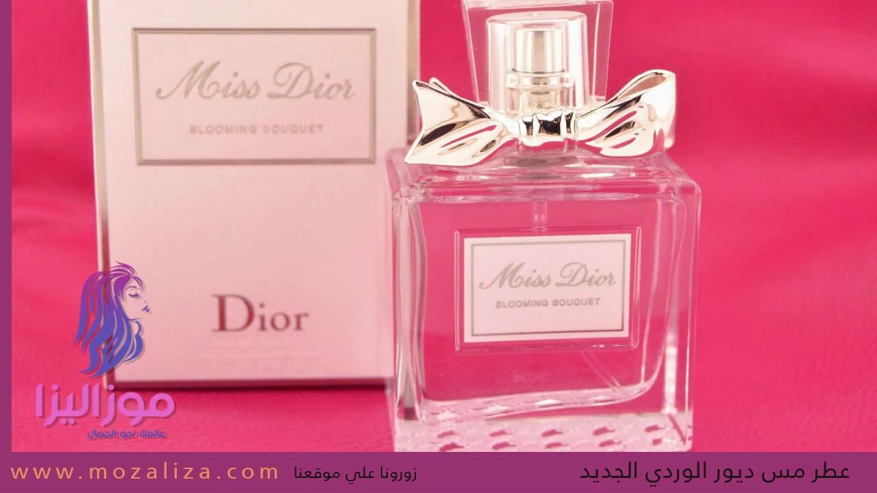 15c8fdb34 مراجعة وشراء عطر ميس ديور الوردي الجديد للنساء Miss Dior For Woman ...