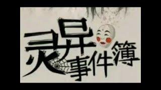 [灵异事件簿] 阴魂索命