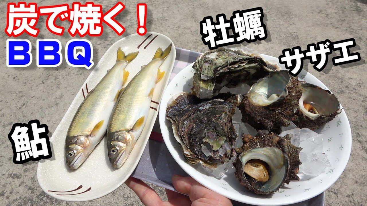 【BBQ】魚貝バーベキュー! 牡蠣・サザエ・鮎