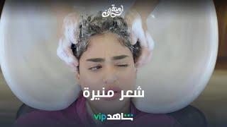 شعر منيرة | أمينة حاف | شاهدVIP