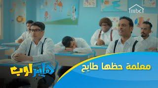 معلمة حظها طايح