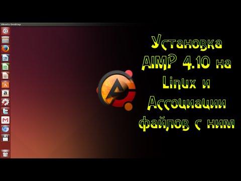 Установка AIMP 4.10 на Linux и ассоциации музыкальных файлов с ним