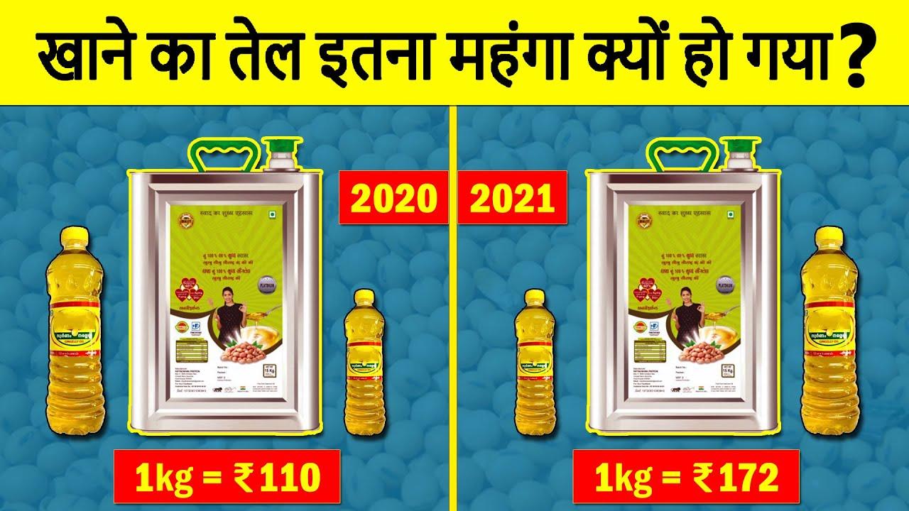 Why are edible oil prices so high in India? भारत में खाद्य तेल इतना महंगा क्यों हो गया है?