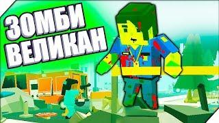 ЗОМБИ ВЕЛИКАН БОЛЬШЕ ЧЕМ МАШИНА - Игра ZIC Zombies in City # 7. Игры андроид