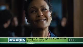 """Афиша кино. """"Однажды в Голливуде"""" стал самым кассовым фильмов Тарантино в России"""