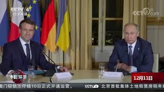[今日环球]乌总统:乌俄年底前交换顿巴斯地区全部被扣人员| CCTV中文国际