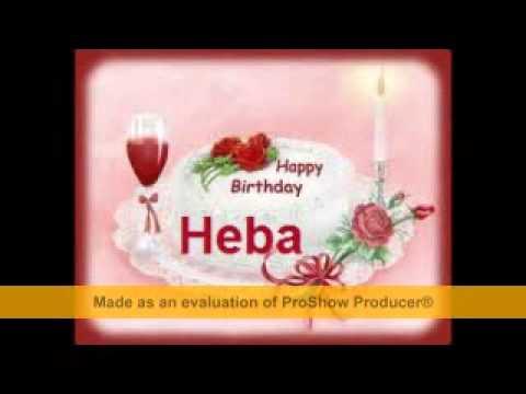 عيد ميلاد سعيد Hiba