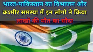 एपिसोड-2   भारत-पाकिस्तान का विभाजन और कश्मीर समस्या का पूरा सच